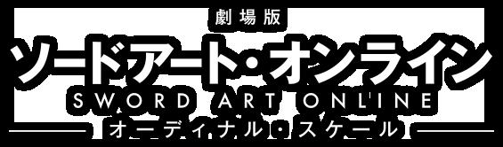 『劇場版 ソードアート・オンライン -オーディナル・スケール-』